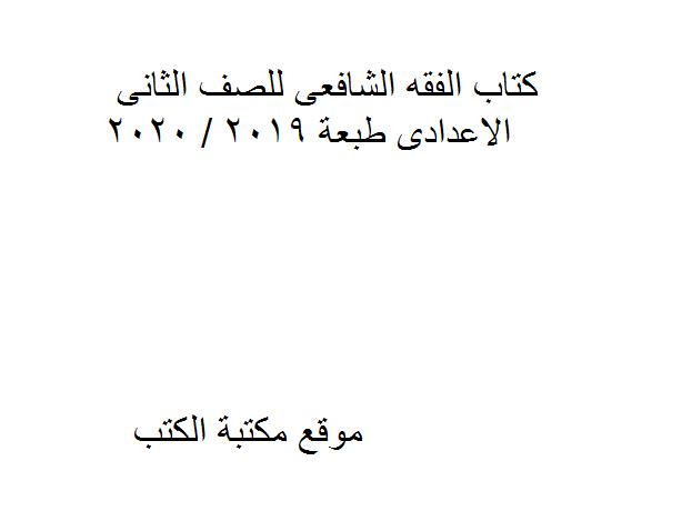 ❞ كتاب الفقه الشافعى للصف الثانى الاعدادى طبعة 2019 / 2020 ❝