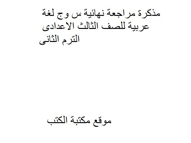 ❞ مذكّرة مراجعة نهائية س وج لغة عربية للصف الثالث الاعدادى الترم الثانى ❝