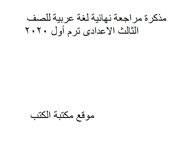 ❞ مذكّرة مراجعة نهائية لغة عربية للصف الثالث الاعدادى ترم أول 2020 ❝