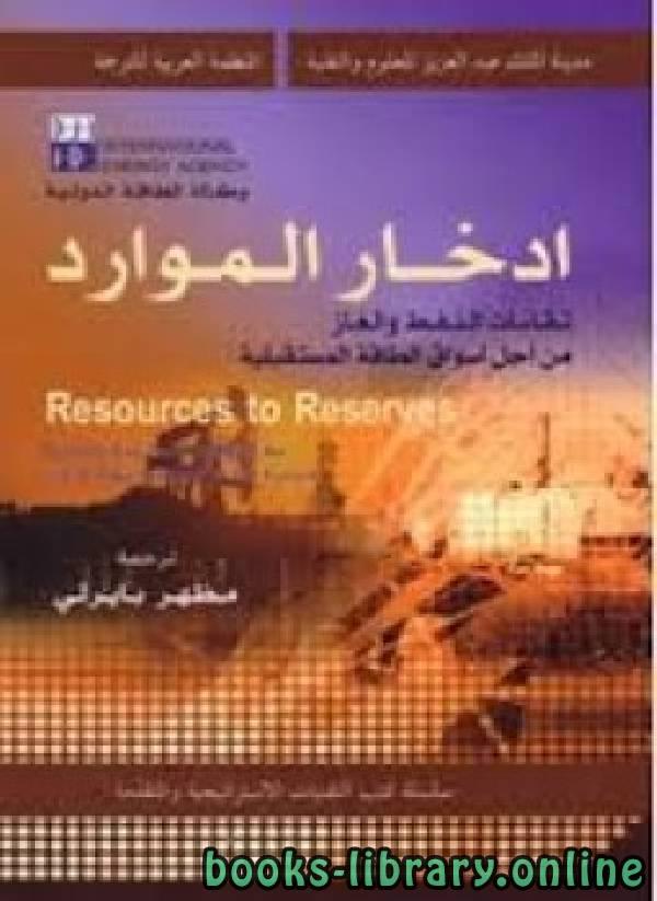 ❞ كتاب ادخار الموارد  ❝  ⏤ وكالة الطاقة الدولية