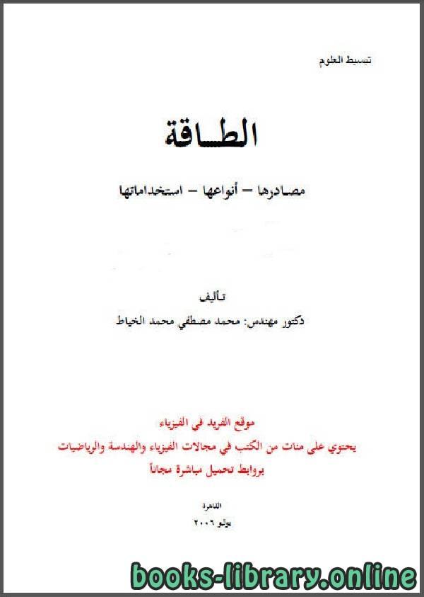 ❞ كتاب الطاقة مصادرها أنواعها استخداماتها  ❝  ⏤ محمد مصطفى محمد الخياط