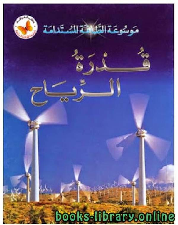 ❞ كتاب قدرة الرياح موسوعة الطاقة المستدامة ❝  ⏤ غير معروف