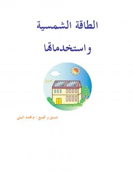 كتاب الطاقة الشمسية