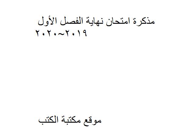 امتحان نهاية الفصل الأول 2019~2020