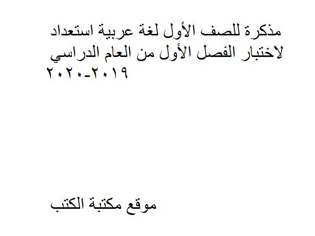 لصف الأول لغة عربية استعداد لاختبار الفصل الأول من العام الدراسي 2019-2020