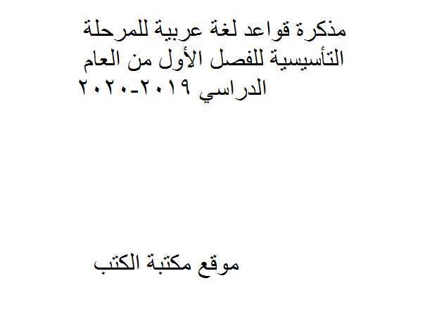 قواعد لغة عربية للمرحلة التأسيسية ملف مهم جداً مكون من 19 ورقة للفصل الأول من العام الدراسي 2019-2020