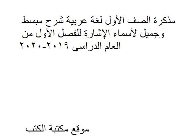 الصف الأول لغة عربية شرح مبسط وجميل لأسماء الإشارة للفصل الأول من العام الدراسي 2019-2020