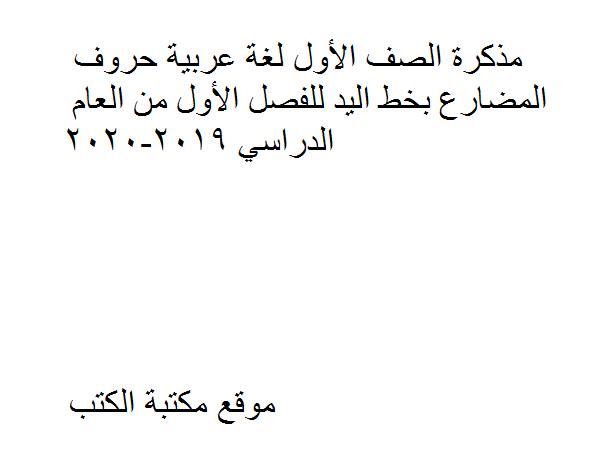 الصف الأول لغة عربية حروف المضارع بخط اليد للفصل الأول من العام الدراسي 2019-2020