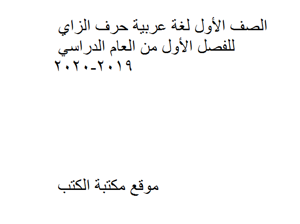 الصف الأول لغة عربية حرف الزاي للفصل الأول من العام الدراسي 2019-2020