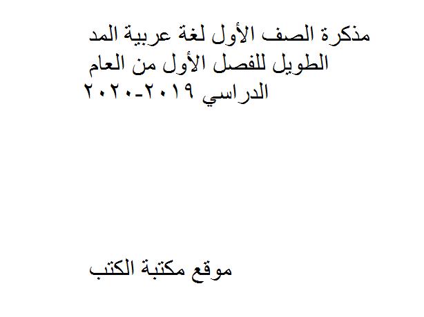 الصف الأول لغة عربية المد الطويل للفصل الأول من العام الدراسي 2019-2020