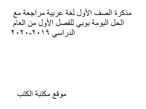 الصف الأول لغة عربية مراجعة مع الحل البومة بوبي للفصل الأول من العام الدراسي 2019-2020