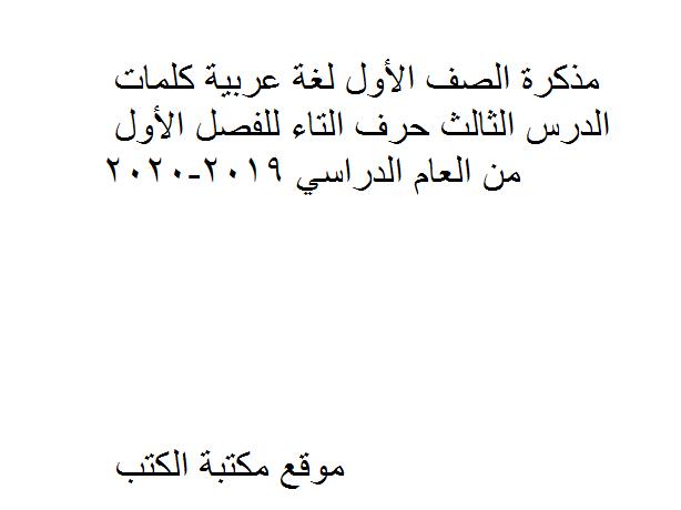 الصف الأول لغة عربية كلمات الدرس الثالث حرف التاء للفصل الأول من العام الدراسي 2019-2020
