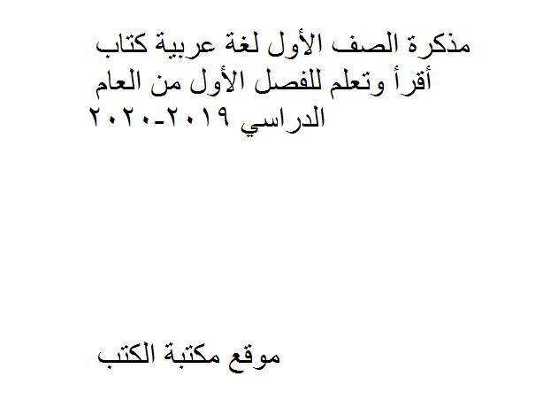 ❞ مذكّرة الأول لغة عربية كتاب أقرأ وتعلم للفصل الأول من العام الدراسي 2019-2020 ❝  ⏤ غير معروف
