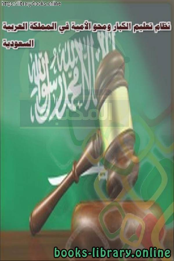 ❞ عرض تقديمي نظام تعليم الكبار ومحو الأمية في المملكة العربية السعودية ❝  ⏤ كاتب غير محدد