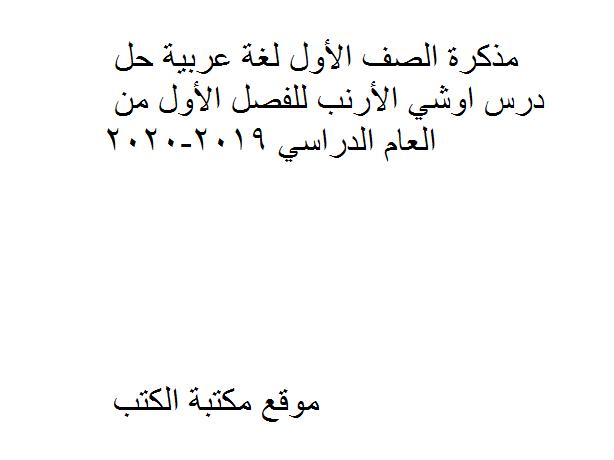 الصف الأول لغة عربية حل درس اوشي الأرنب للفصل الأول من العام الدراسي 2019-2020