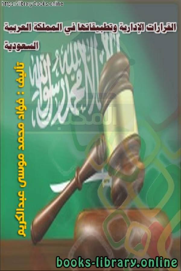 كتاب القرارات الإدارية وتطبيقاتها في المملكة العربية السعودية
