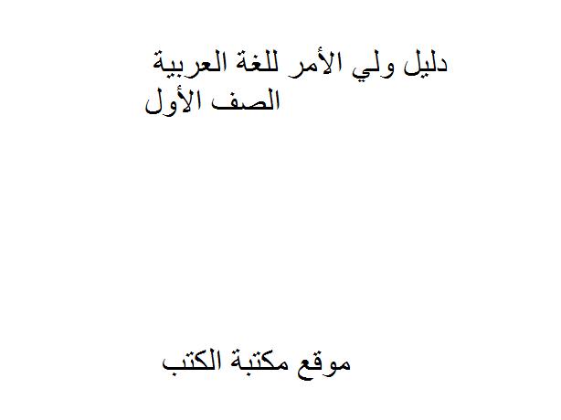 دليل ولي الأمر للغة العربية /الصف الأول.