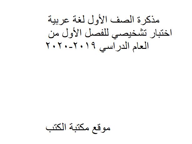 الصف الأول لغة عربية اختبار تشخيصي للفصل الأول من العام الدراسي 2019-2020
