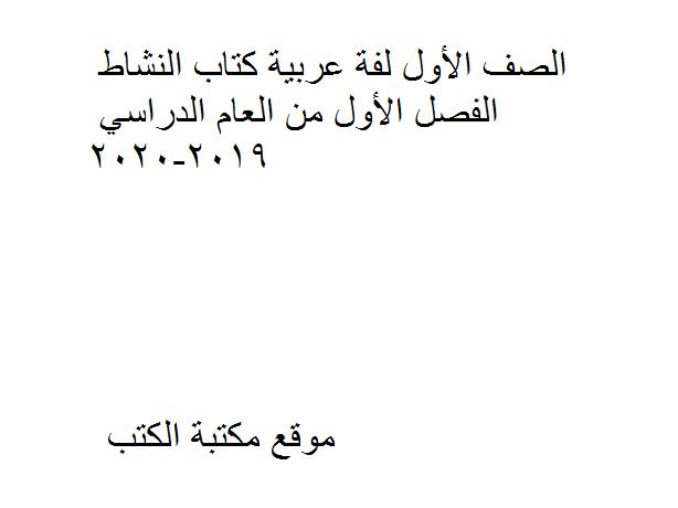 الصف الأول لفة عربية كتاب النشاط الفصل الأول من العام الدراسي 2019-2020