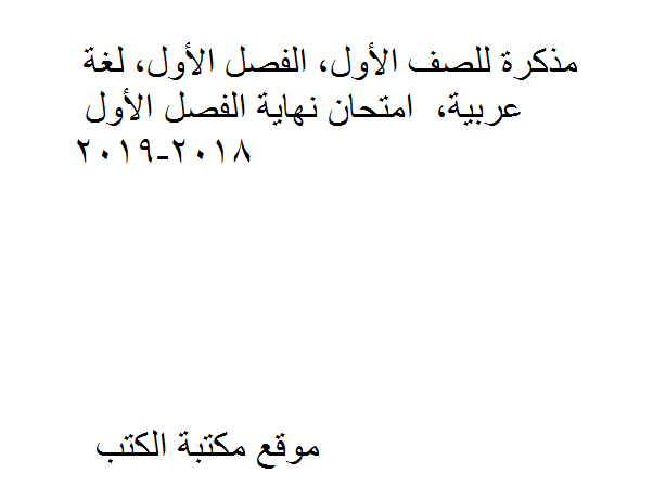لصف الأول, الفصل الأول, لغة عربية, 2018-2019, امتحان نهاية الفصل الأول 2018-2019