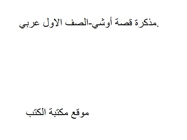 قصة أوشي-الصف الاول عربي.