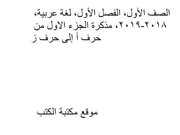 الصف الأول, الفصل الأول, لغة عربية, 2018-2019, مذكرة الجزء الاول من حرف أ إلى حرف ز