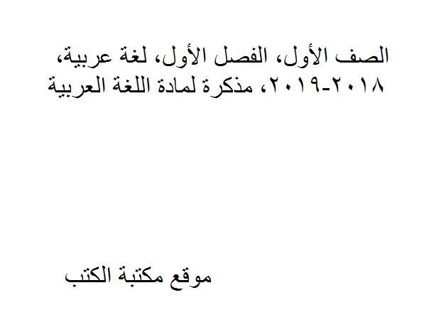 الصف الأول, الفصل الأول, لغة عربية, 2018-2019, مذكرة لمادة اللغة العربية