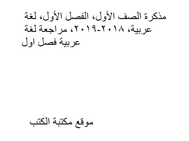 الصف الأول, الفصل الأول, لغة عربية, 2018-2019, مراجعة لغة عربية فصل اول