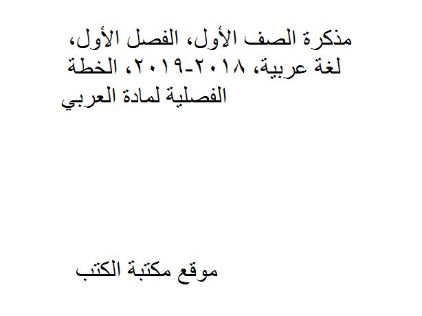 الصف الأول, الفصل الأول, لغة عربية, 2018-2019, الخطة الفصلية لمادة العربي