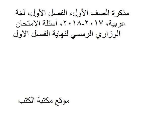 الصف الأول, الفصل الأول, لغة عربية, 2017-2018, أسئلة الامتحان الوزاري الرسمي لنهاية الفصل الاول
