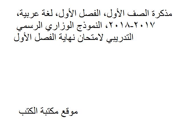 الصف الأول, الفصل الأول, لغة عربية, 2017-2018, النموذج الوزاري الرسمي التدريبي لامتحان نهاية الفصل الأول