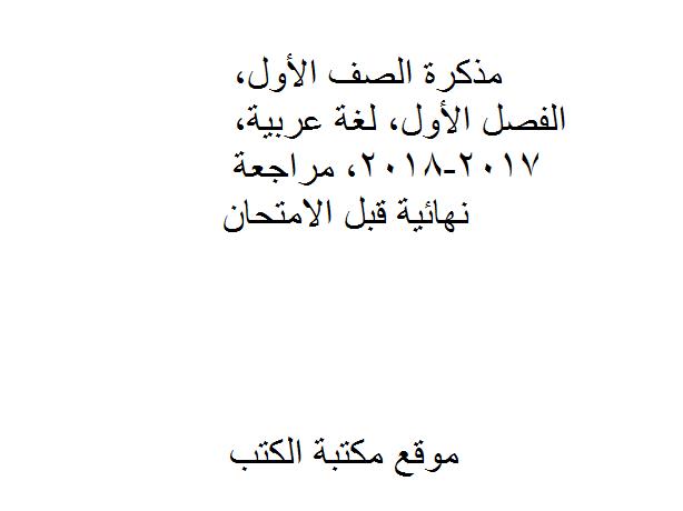 الصف الأول, الفصل الأول, لغة عربية, 2017-2018, مراجعة نهائية قبل الامتحان