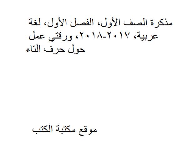 الصف الأول, الفصل الأول, لغة عربية, 2017-2018, ورقتي عمل حول حرف التاء