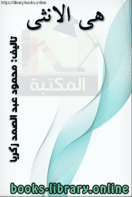 ❞ ديوان هي الأنثى ❝  ⏤ محمود عبد الصمد زكريا