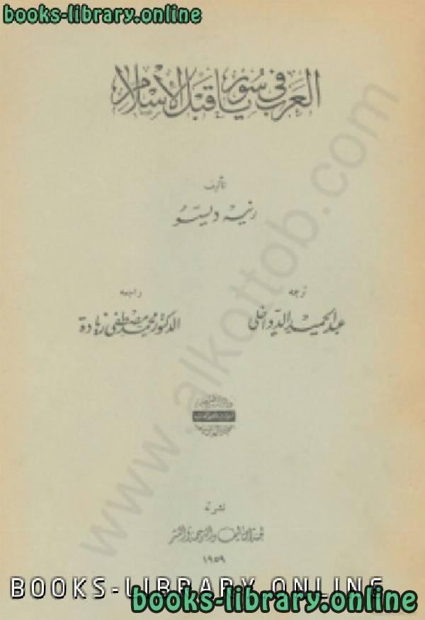 ❞ كتاب العرب في سوريا قبل الإسلام ❝  ⏤ رنيه ديسو