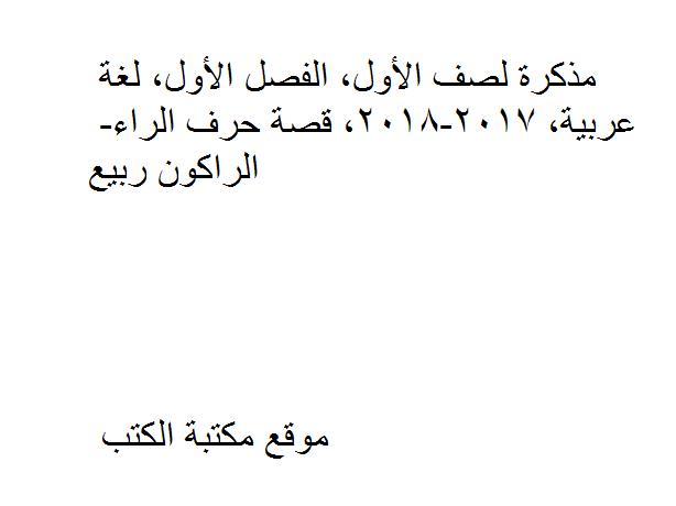 لصف الأول, الفصل الأول, لغة عربية, 2017-2018, قصة حرف الراء- الراكون ربيع