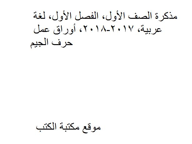 الصف الأول, الفصل الأول, لغة عربية, 2017-2018, أوراق عمل حرف الجيم