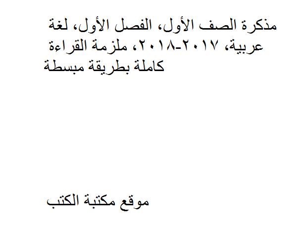 الصف الأول, الفصل الأول, لغة عربية, 2017-2018, ملزمة القراءة كاملة بطريقة مبسطة