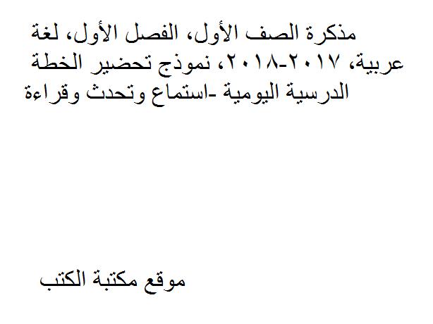 الصف الأول, الفصل الأول, لغة عربية, 2017-2018, نموذج تحضير الخطة الدرسية اليومية -استماع وتحدث وقراءة