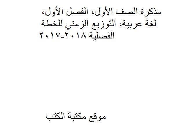 الصف الأول, الفصل الأول, لغة عربية, التوزيع الزمني للخطة الفصلية 2018-2017
