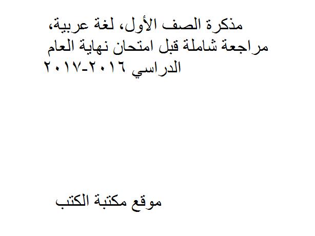 ❞ مذكّرة الصف الأول, لغة عربية, مراجعة شاملة قبل امتحان نهاية العام الدراسي 2016-2017 ❝  ⏤ غير معروف