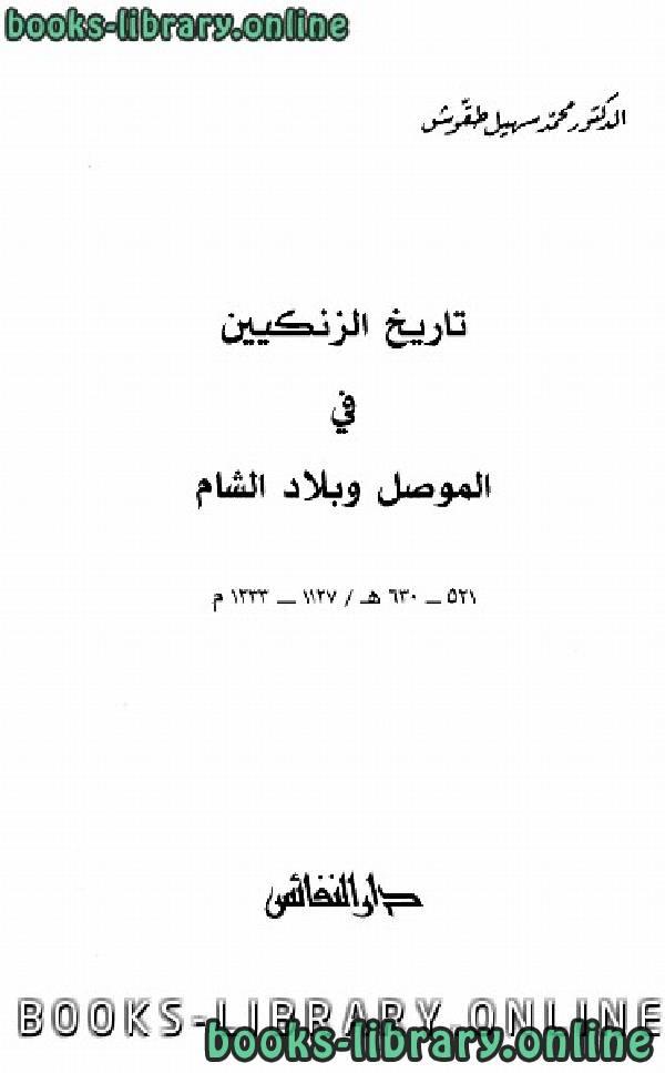 ❞ كتاب  تاريخ الزنكيين في الموصل وبلاد الشام 521-630هـ ❝  ⏤ محمد سهيل طقوش