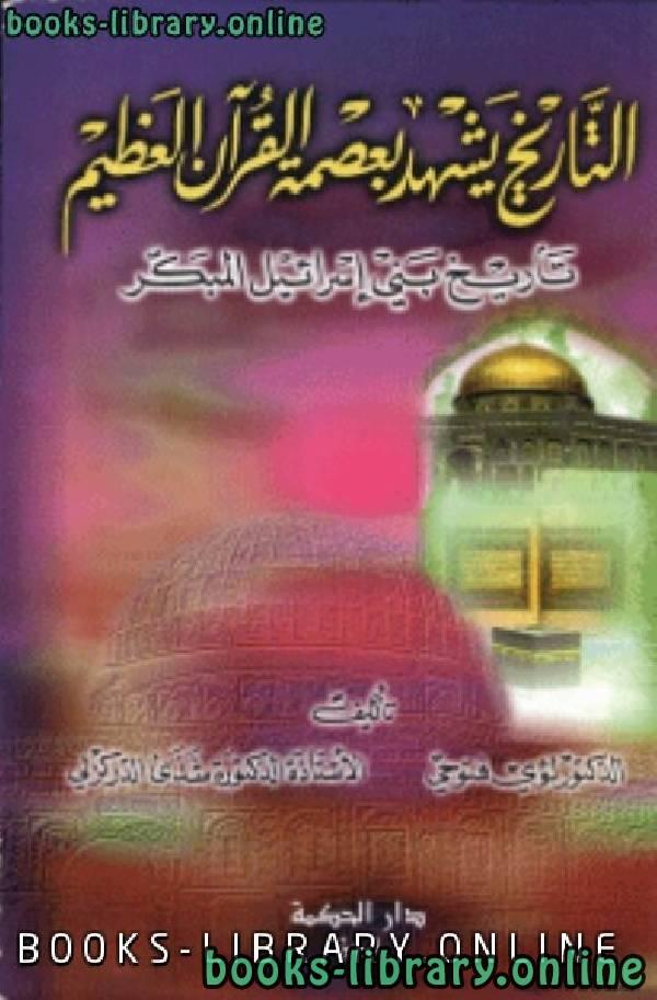 كتاب  التاريخ يشهد بعصمة القرآن العظيم تاريخ بني إسرائيل المبكر