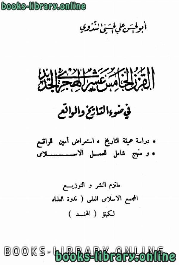 ❞ كتاب  القرن الخامس عشر الهجرى--الجديد في ضوء التاريخ والواقع-- ❝  ⏤ أبو الحسن علي الحسني الندوي