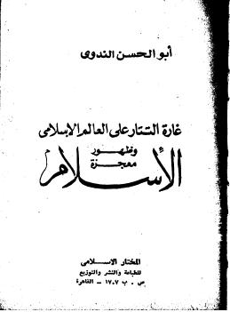 غارة التتار على العالم الإسلامي وظهور معجزة الإسلام ت:ابو الحسن الندوي