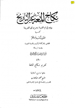 ❞ كتاب نكاح المتعة عبر التاريخ نسخة مصورة ❝  ⏤ عطية محمد سالم