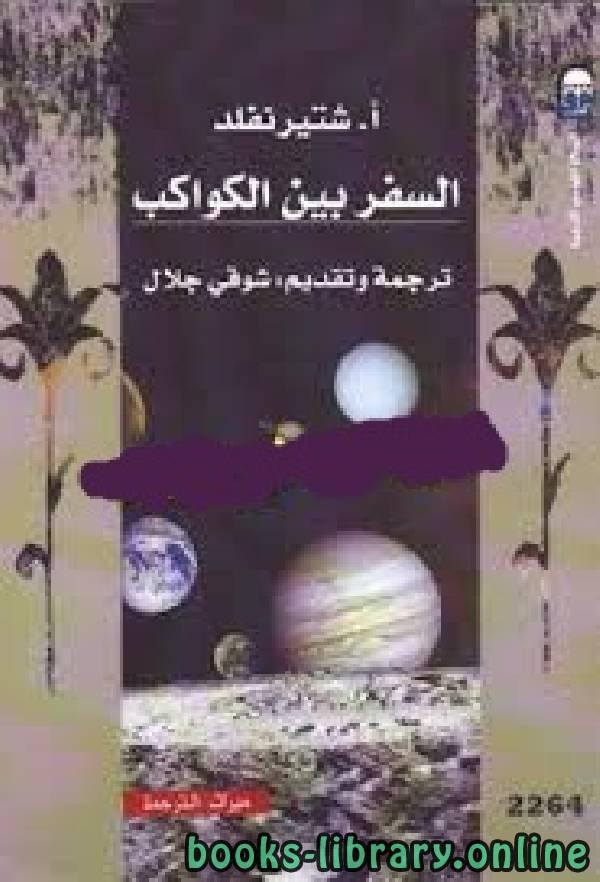 ❞ كتاب  السفر بين الكواكب مترجم ❝