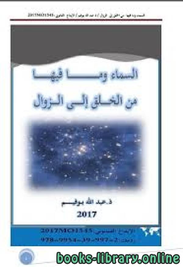 ❞ كتاب  السماء وما فيها من الخلق إلى الزوال ❝