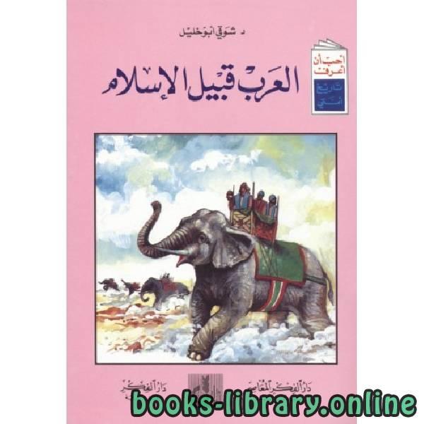 ❞ قصة العرب قبل الإسلام ❝  ⏤ شوقى أبو خليل