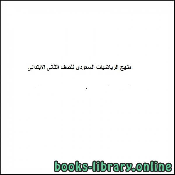 ❞ كتاب رياضيات ثاني ابتدائي الفصل الثاني (الفصل الثالث عشر، جمع الأعداد من ثلاث أرقام وطرحها ) ❝  ⏤ غير معروف
